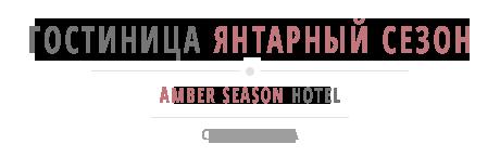 Гостиница Янтарный сезон